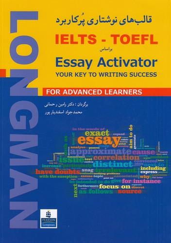 longman-قالب-هاي-نوشتاري-پركاربرد-ielts---toefl-(شباهنگ)-وزيري-شوميز