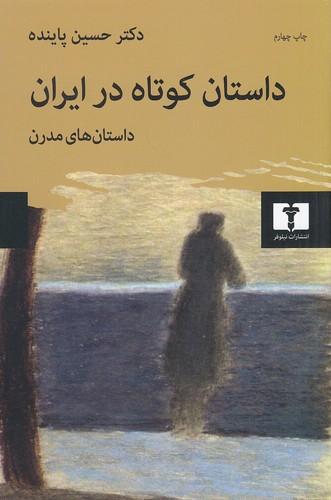 داستان-كوتاه-در-ايران-2--داستان-هاي-مدرن-(نيلوفر)-رقعي-شوميز