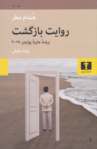 روايت-بازگشت-(نيلوفر)-رقعي-شوميز
