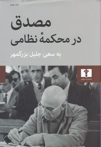 مصدق-در-محكمه-نظامي-(نيلوفر)-وزيري-سلفون