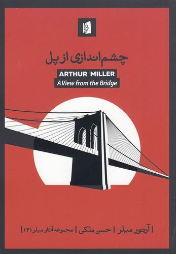 مجموعه-آثار-ميلر-4--چشم-اندازي-از-پل-(بيدگل)-رقعي-شوميز
