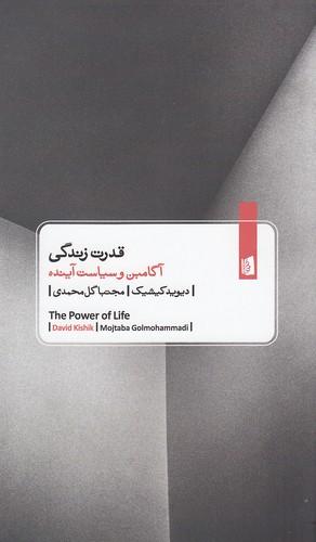 قدرت-زندگي---آگامبن-و-سياست-آينده-(بيدگل)-پالتويي-شوميز