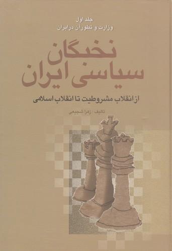 نخبگان-سياسي-ايران-4-جلدي-(سخن)-وزيري-سلفون