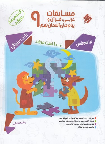 مبتكران---عربي،-قرآن-و-پيام-هاي-آسمان-نهم-مسابقات-مرشد