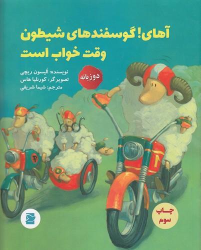 آهاي!-گوسفندهاي-شيطون-وقت-خواب-است-(پرنده-آبي)-رحلي-شوميز-2-زبانه