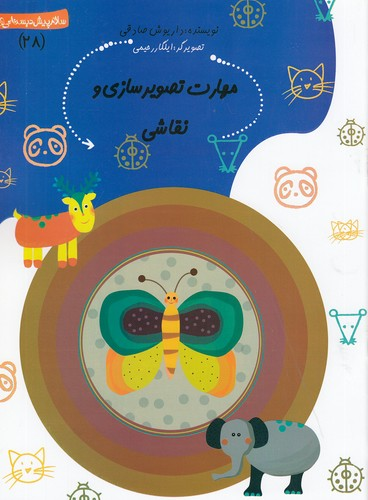 سلام-پيش-دبستاني-ها-28--مهارت-تصويرسازي-و-نقاشي-(نيستان)-رحلي-شوميز