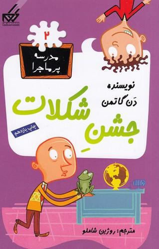 مدرسه-پرماجرا-02--جشن-شكلات-(گام)-رقعي-شوميز