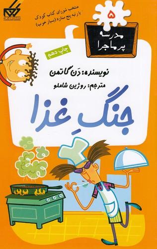 مدرسه-پرماجرا-05--جنگ-غذا-(گام)-رقعي-شوميز