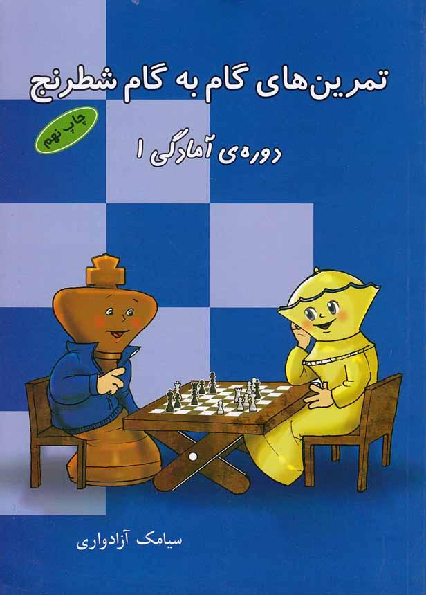 تمرين-هاي-گام-به-گام-شطرنج-دوره-ي-آمادگي1(شباهنگ)وزيري-شوميز