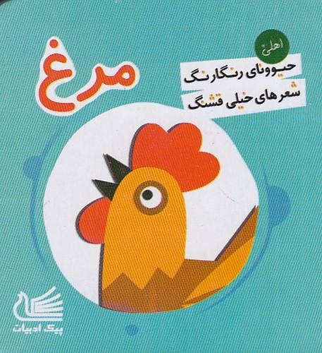حيووناي-رنگارنگ-شعرهاي-خيلي-قشنگ---مرغ-(پيك-ادبيات)-1-16-سخت