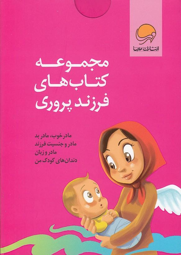 مجموعه-كتاب-هاي-فرزند-پروري-4-جلدي-(مهرسا)-رقعي-جعبه-دار