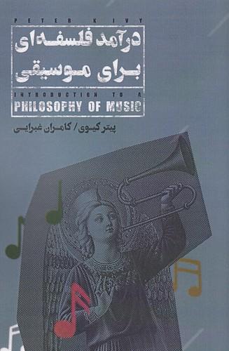 درآمد-فلسفه-اي-براي-موسيقي-(ارس)-رقعي-شوميز