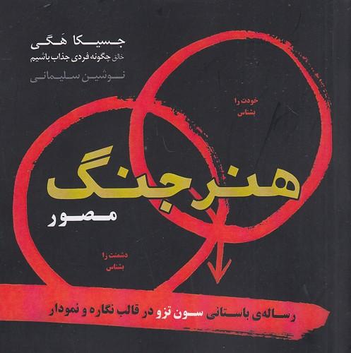 هنر-جنگ-مصور-(اژدهاي-طلايي)-نيم-خشتي-شوميز