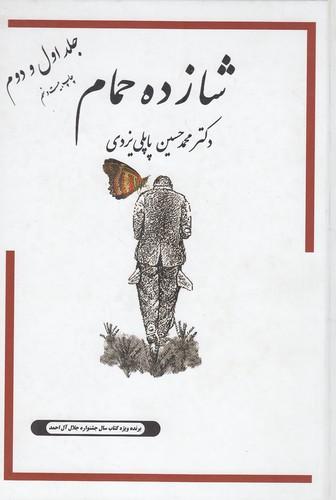 شازده-حمام---4جلد-در-3-مجلد-(گوتنبرگ)-وزيري-سلفون