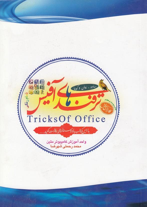 ترفندهاي-آفيس(جوانان-موفق)وزيري-شوميز