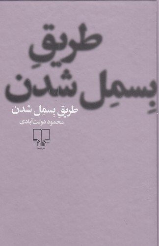 طريق-بسمل-شدن-(چشمه)-رقعي-سلفون