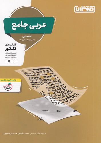 منتشران-(تست)---عربي-جامع-انساني