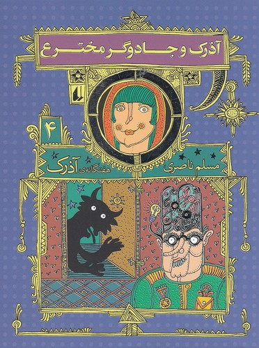 هفتگانه-ي-آذرك-4--آذرك-و-جادوگر-مخترع-(افق)-رقعي-شوميز