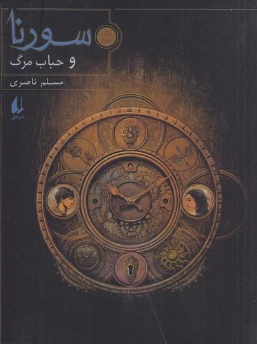 سورنا-3--سورنا-و-حباب-مرگ-(افق)-رقعي-شوميز
