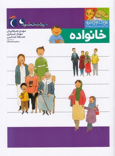 يوزي-و-گاندو-به-پيش-دبستاني-مي-روند---خانواده-(محراب-قلم)-رحلي-شوميز
