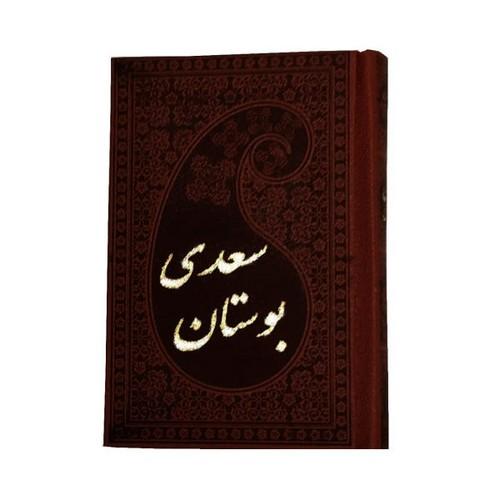 بوستان-سعدي-(پارميس)-پالتويي-چرم