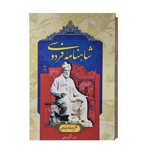 شاهنامه-فردوسي-به-نثر-(پارميس)-وزيري-قابدار-چرم-رنگي