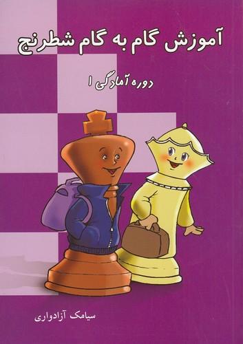 آموزش-گام-به-گام-شطرنج---دوره-آمادگي-1-(شباهنگ)-وزيري-شوميز