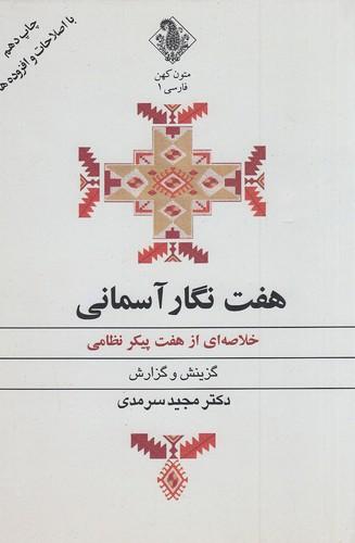 هفت-نگار-آسماني---خلاصه-اي-از-هفت-پيكر-نظامي-(علمي)-رقعي-شوميز