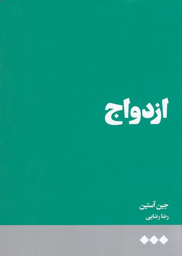 ازدواج-(هنوز)-رقعي-شوميز