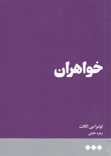 خواهران-(هنوز)-رقعي-شوميز