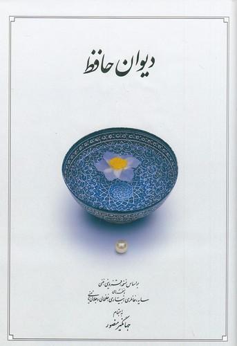 ديوان-حافظ-(دوران)-وزيري-سلفون