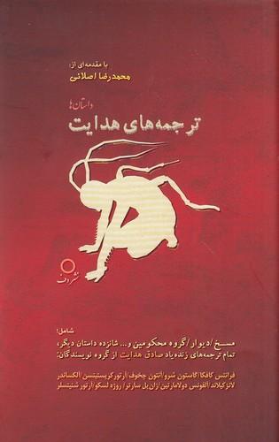 ترجمه-هاي-هدايت---داستان-ها-(دف)-رقعي-سلفون