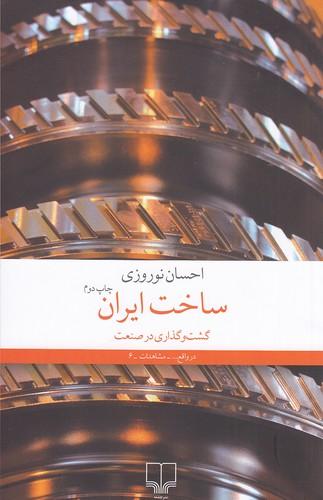 ساخت-ايران---گشت-و-گذاري-در-صنعت-(چشمه)-رقعي-شوميز