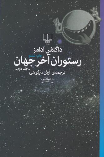 رستوران-آخر-جهان-(چشمه)-رقعي-شوميز