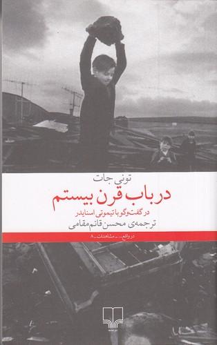 در-باب-قرن-بيستم---در-گفت-وگو-با-تيموتي-اسنايدر-(چشمه)-رقعي-شوميز