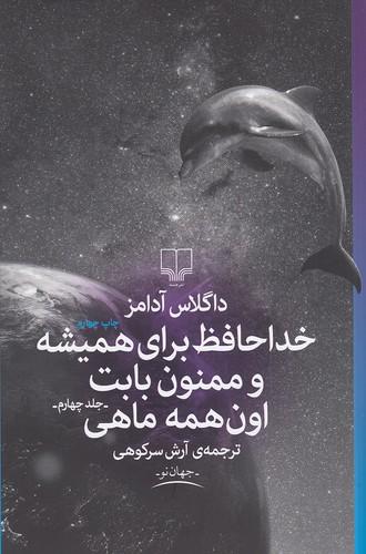 خداحافظ-براي-هميشه-و-ممنون-بابت-اون-همه-ماهي-(چشمه)-رقعي-شوميز