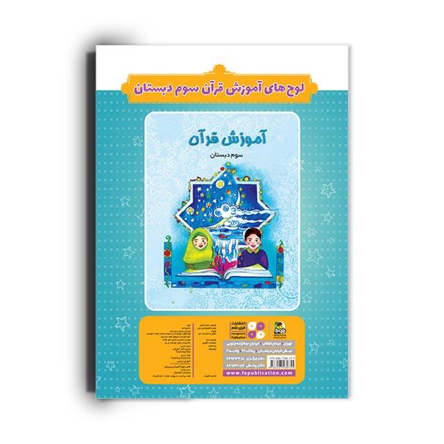 لوح-قرآن-سوم-دبستان(نداي-مدرسه)سلطاني