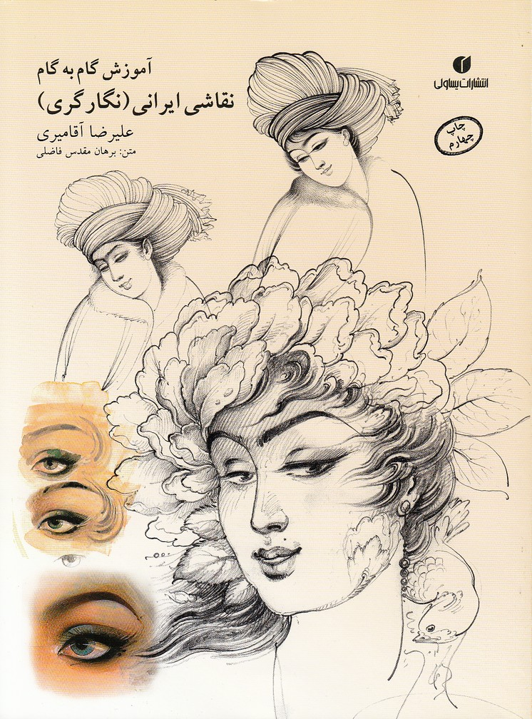 آموزش-گام-به-گام-نقاشي-ايراني---نگارگري-(يساولي)-رحلي-شوميز