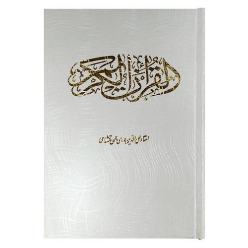 قرآن-(قلم-وانديشه)-عثمان-طه-1-8-قمشه-اي-2272