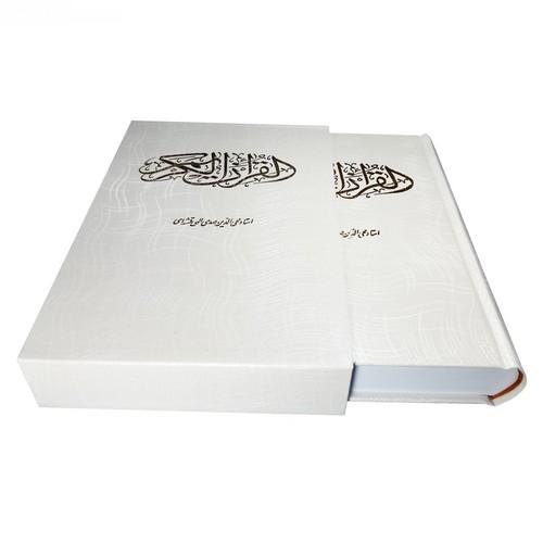 قرآن-(پروهان)-عثمان-طه-وزيري-قابدار-تحرير-قمشه-اي-2241