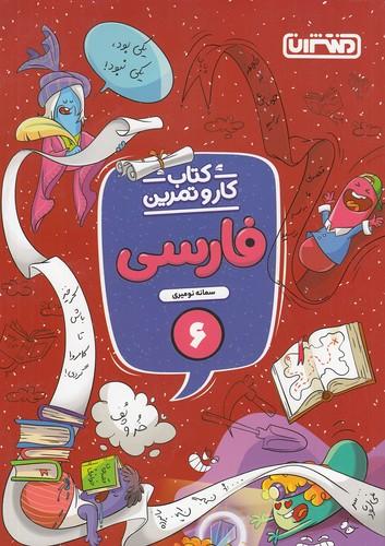 منتشران-(كار)---فارسي-6-ششم-ابتدايي-