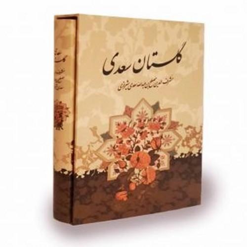 گلستان-سعدي-(پيام-عدالت)-وزيري-قابدار-2131