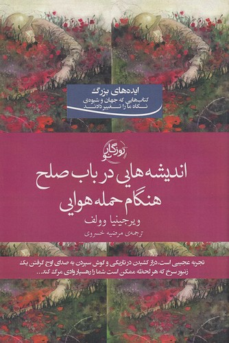 انديشه-هايي-در-باب-صلح-هنگام-حمله-هوايي-(روزگارنو)-رقعي-شوميز