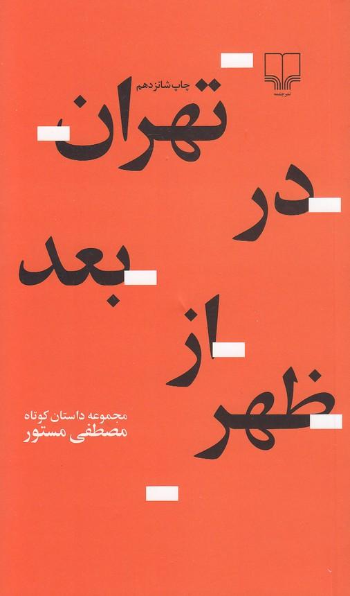 تهران-دربعدازظهر(چشمه)پالتويي-شوميز