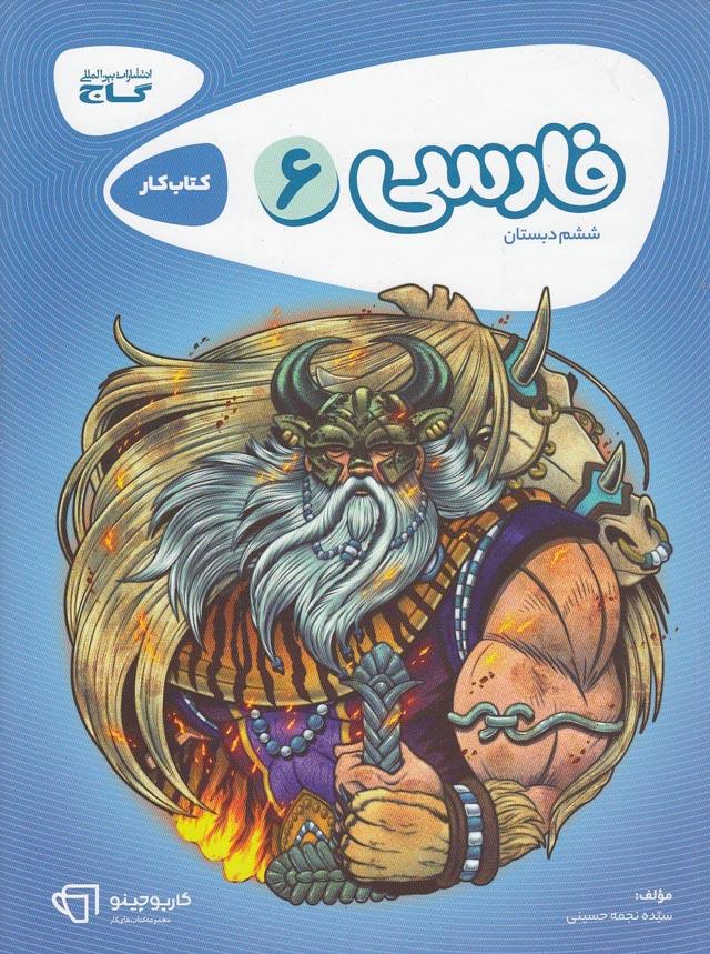 گاج(كارپوچينو)-فارسي-ششم-ابتدايي
