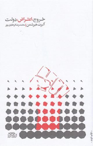 خروج،-اعتراض،-دولت-(پگاه-روزگارنو)-رقعي-شوميز