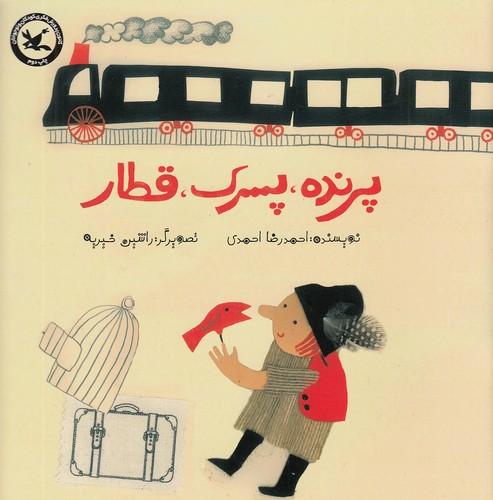 پرنده،-پسرك،-قطار-(كانون-پرورش-فكري)-خشتي-شوميز