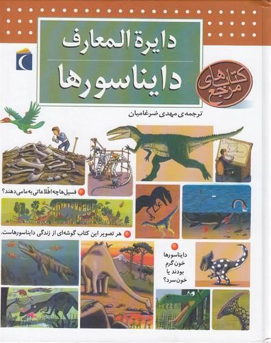 دايره-المعارف-دايناسورها-(محراب-قلم)-وزيري-سلفون