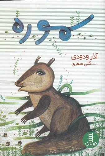 سموره-(نردبان)-رقعي-شوميز