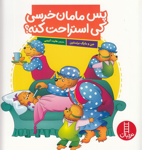 پس-مامان-خرسي-كي-استراحت-كنه؟-(نردبان)-خشتي-شوميز